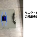 タニタ・インナースキャンデュアルと業務用体組成計の精度比較!