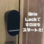 Qrio Lockレビュー|1ドア2ロック・ハンズフリー対応で戸建に最適!