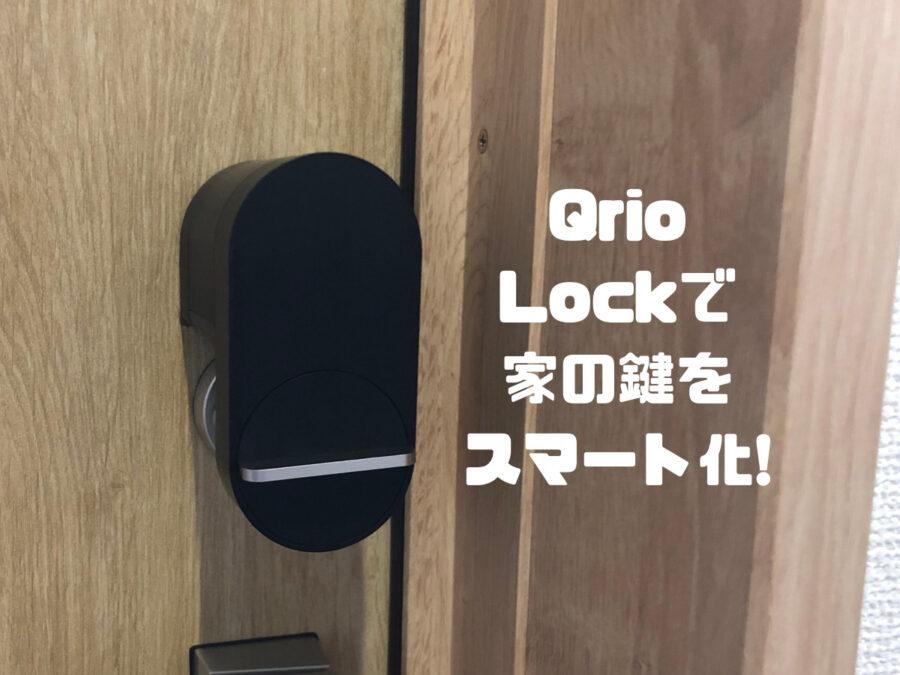 ワンドアツーロック対応のQrio Lockは一軒家に最適のスマートロックです!