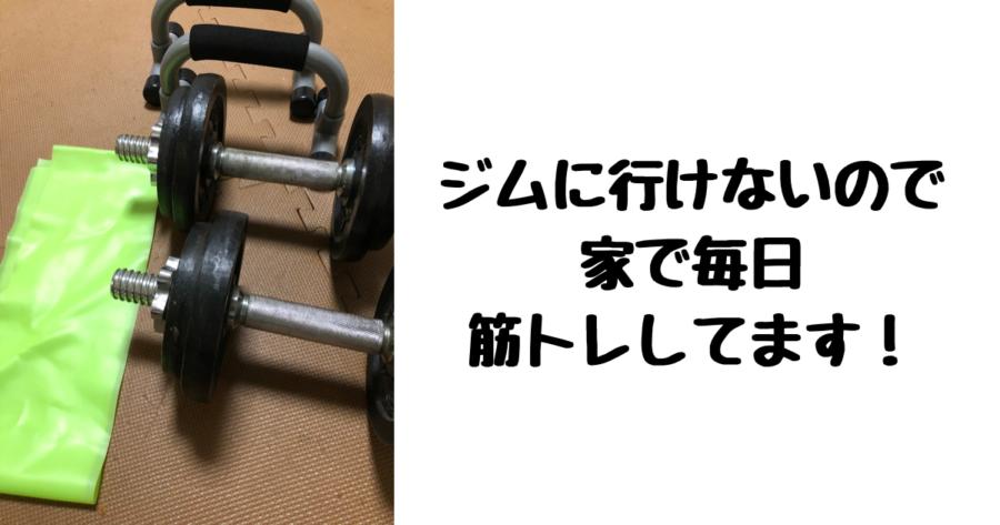 ジムに通えなくても筋肉を維持出来た自宅トレーニング方法まとめ