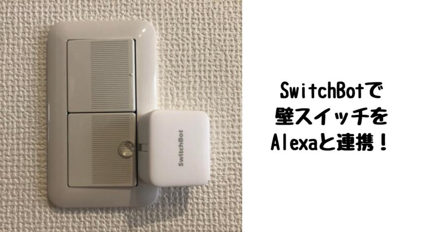 SwitchBotレビュー|Alexaと組み合わせてダウンライトを自動化!