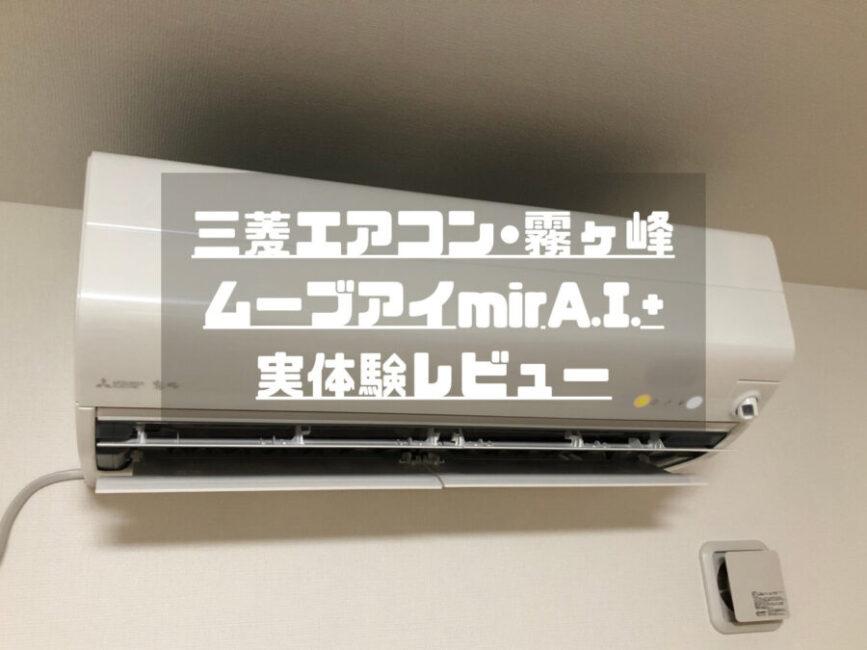 三菱・霧ヶ峰 ムーブアイmirA.I.+ 実体験レビュー(夏場編)