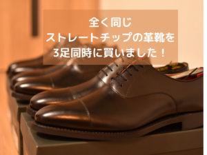 同じ靴を3足同時に買うメリットまとめ|良い革靴を長く大切に履く