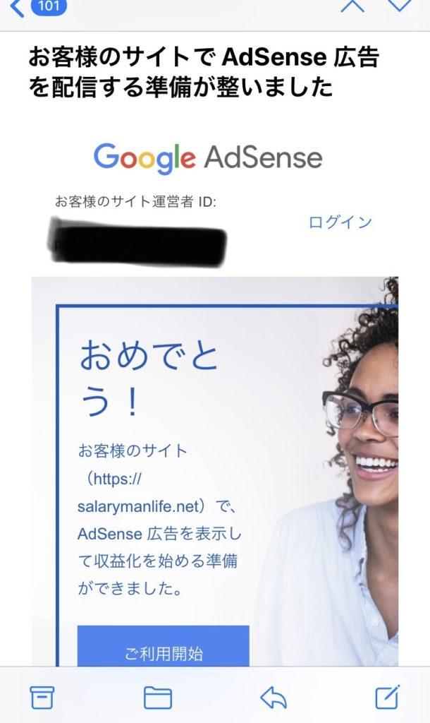 Google AdSense合格通知