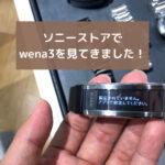 ソニーwena3は買いか!?機能詳細と便利な使い方の検証!