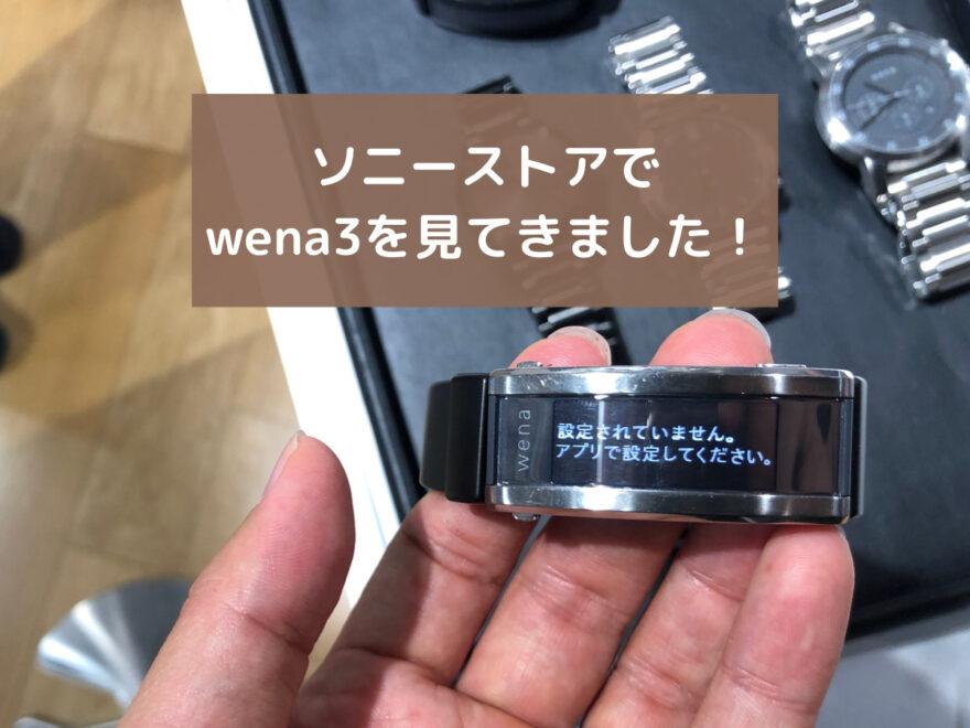 ソニーwena3は買いか!?機能詳細レビューと便利な使い方の検証!