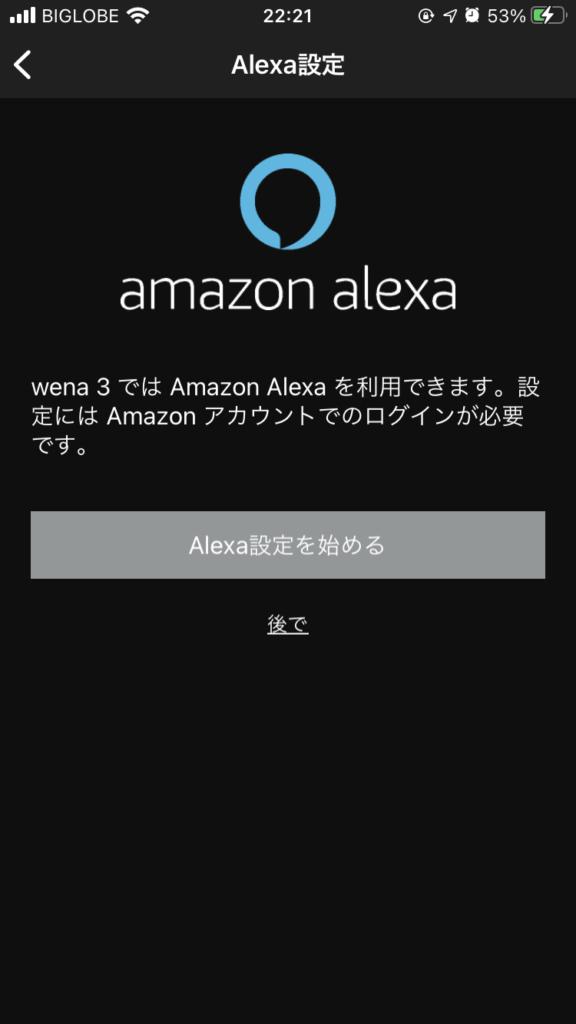 wena3 Alexa設定