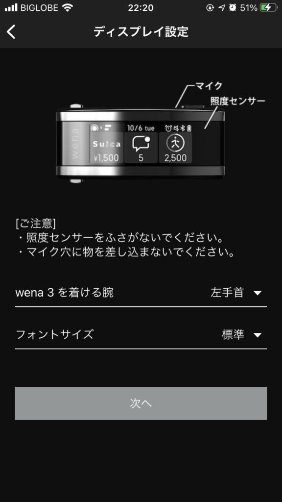 wena3 ディスプレイ設定