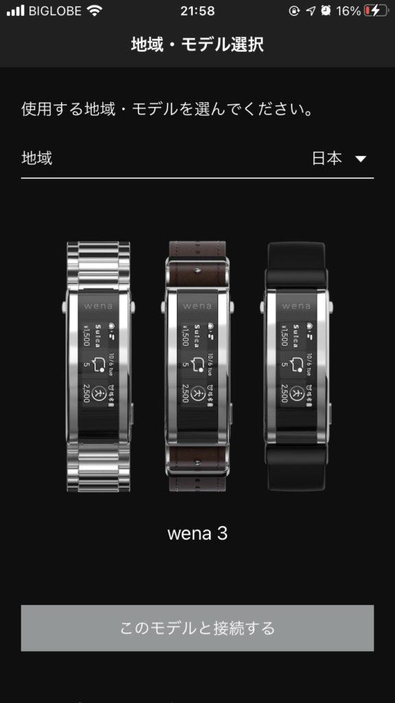 wena3 初期設定