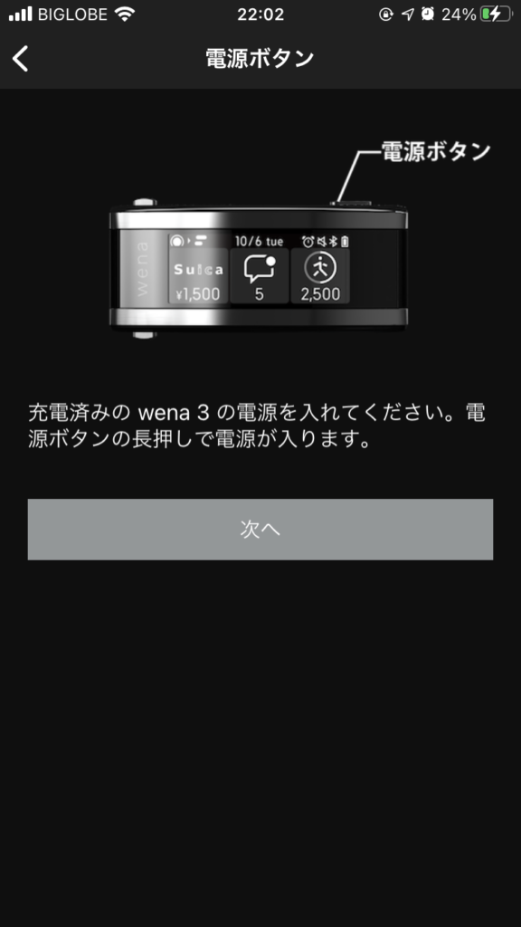 wena3 電源ボタン