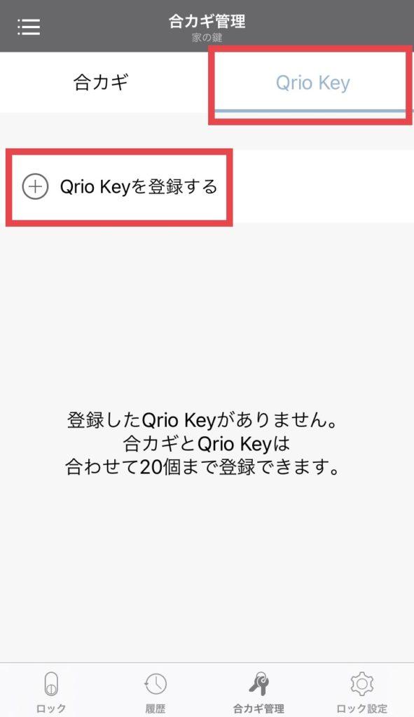 Qrio Key 追加