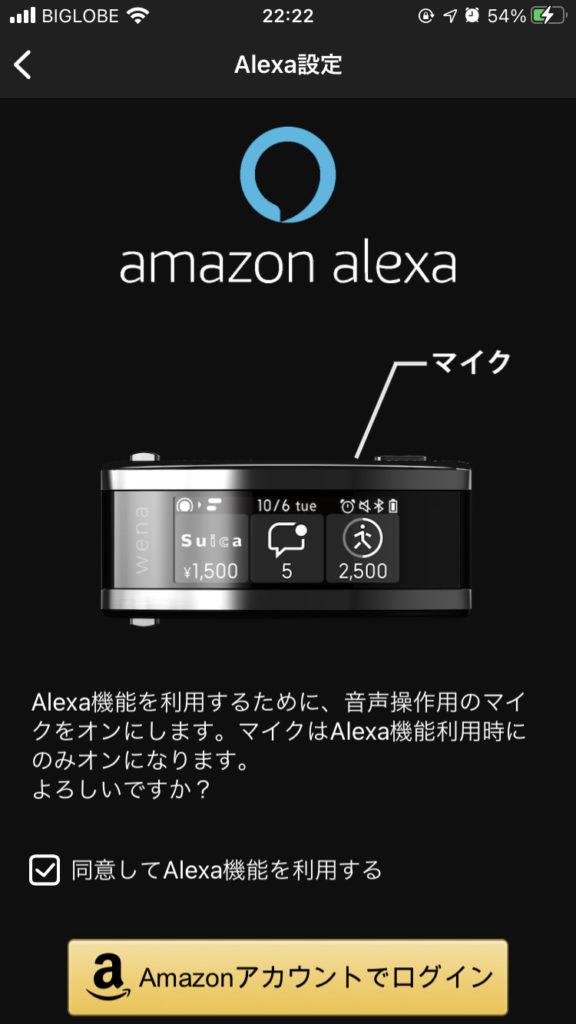 wena3 alexa 設定画面