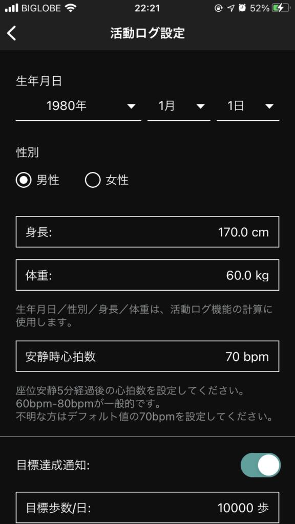 wena3活動ログ設定