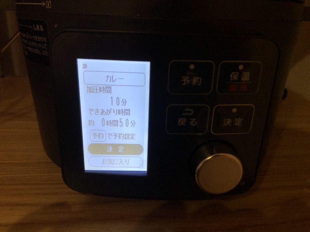 電気圧力鍋カレー調理手順⑤