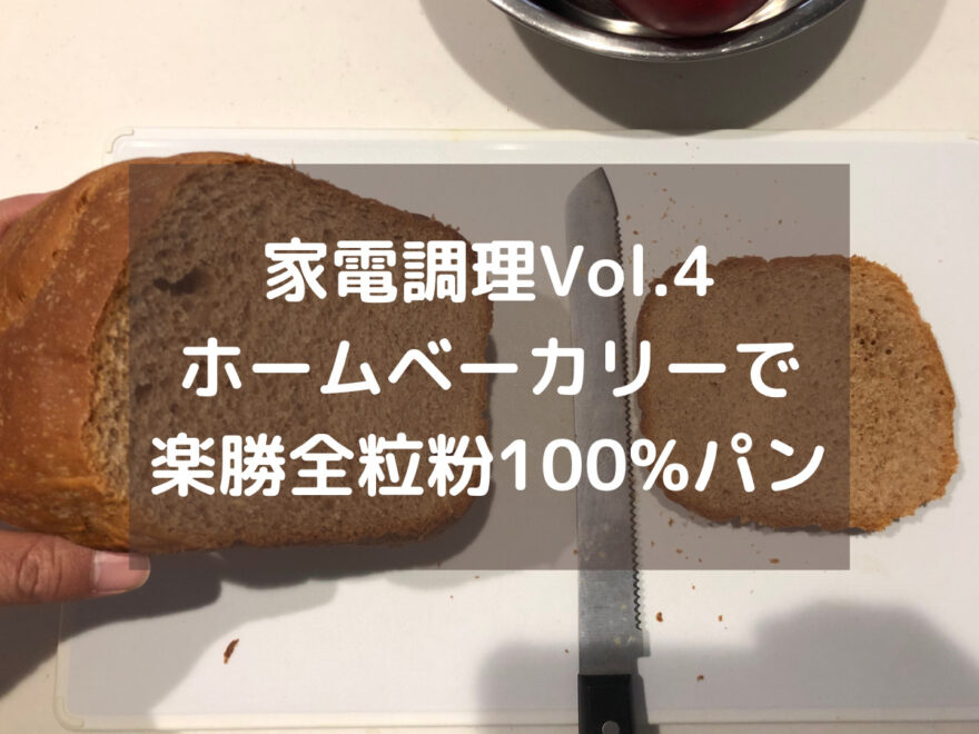 【家電調理】料理素人がホームベーカリーで100%全粒粉食パンを作る!