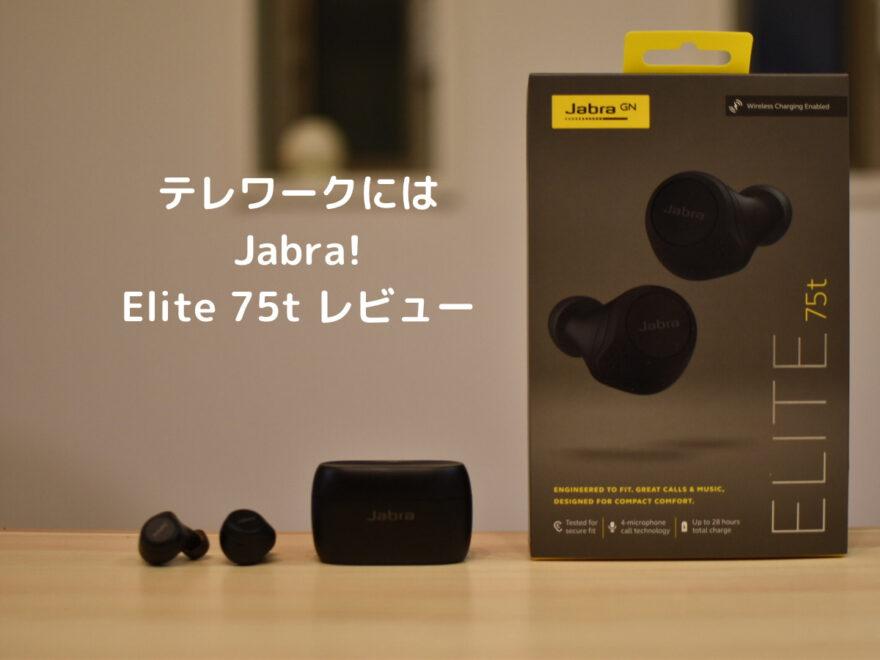 【Jabra Elite 75t】スマホ2台に同時に接続できるワイヤレスイヤホン|テレワークにも最適!
