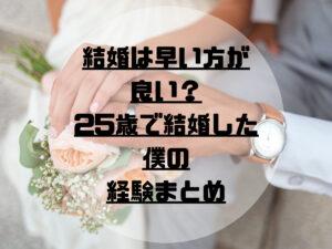 結婚は早い方が良い?25歳の結婚は早い?25で結婚した僕の経験まとめ