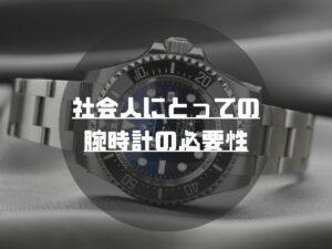 腕時計の必要性について|社会人に腕時計はいらない?