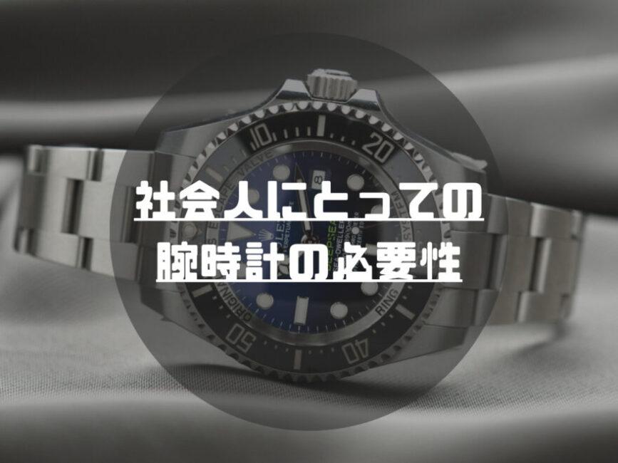 腕時計の必要性について|腕時計をつけない社会人っておかしい?