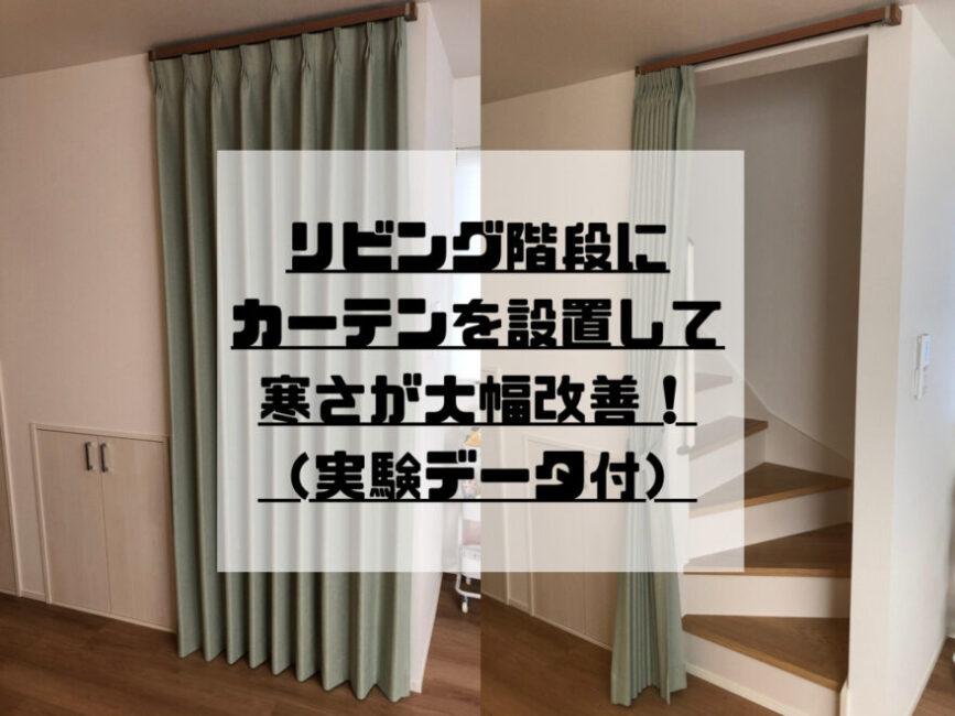 リビング階段の寒さはカーテン設置で解決します!【実験データあり】