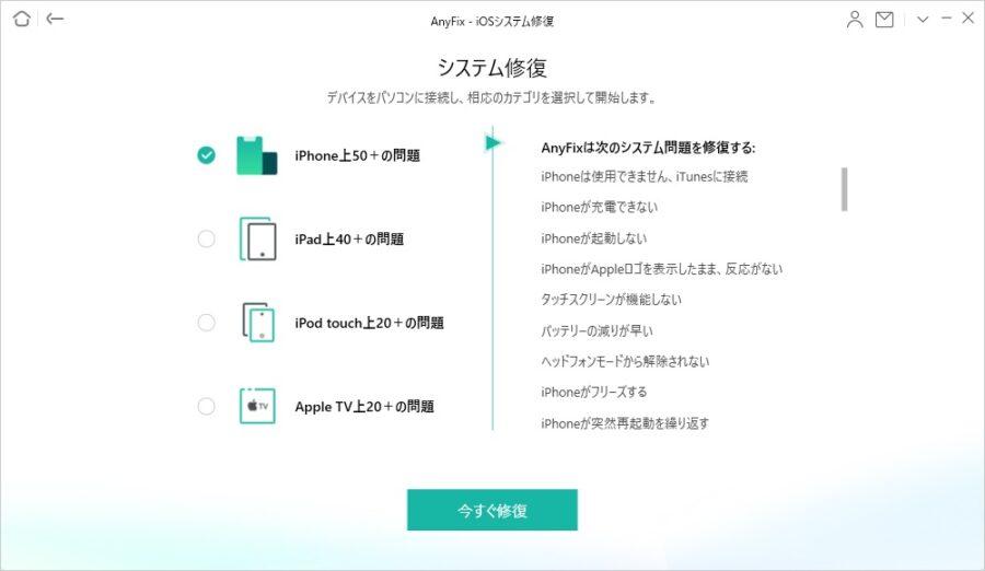 AnyFix 修復メニュー