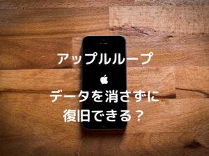 iPhoneがリンゴマークのまま起動しない時の対処法【アップルループ】