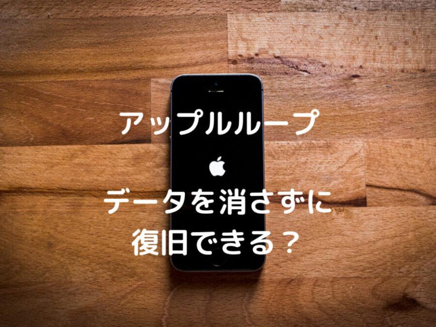 iPhoneがリンゴマークのまま起動しない時の対処法|アップルループ