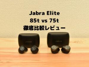 Jabra Elite 85t レビュー|75tと比較|違いはどこ?どっちが買いか?