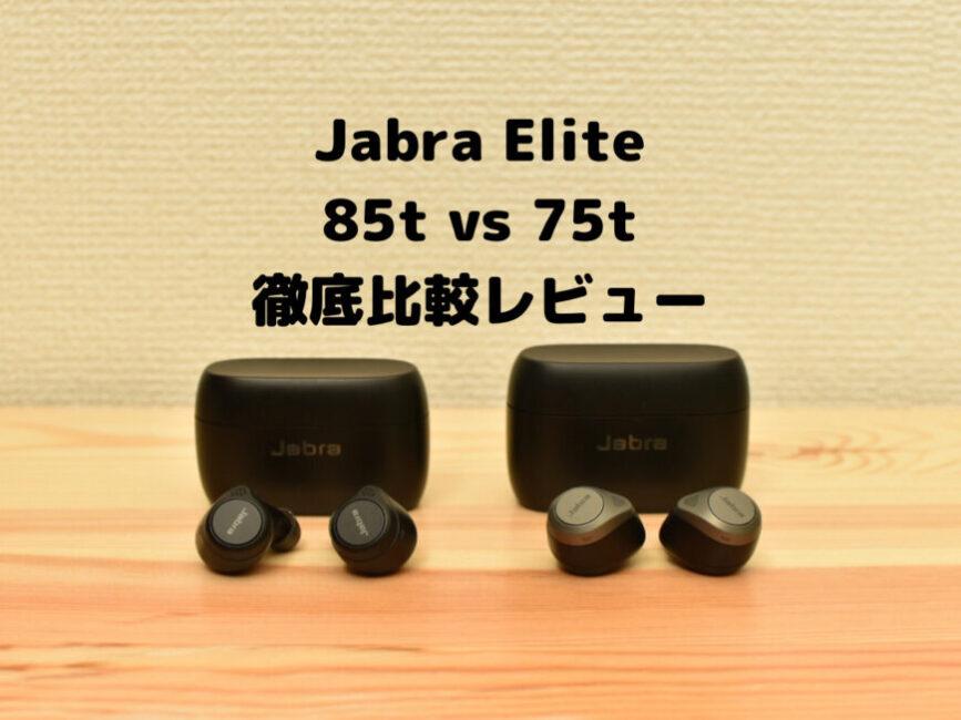 Jabra Elite 85t レビュー 75tと比較 違いはどこ?どっちが買いか?