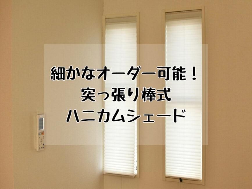 縦長の窓のカーテンには突っ張り棒式ハニカムシェードがオススメ!