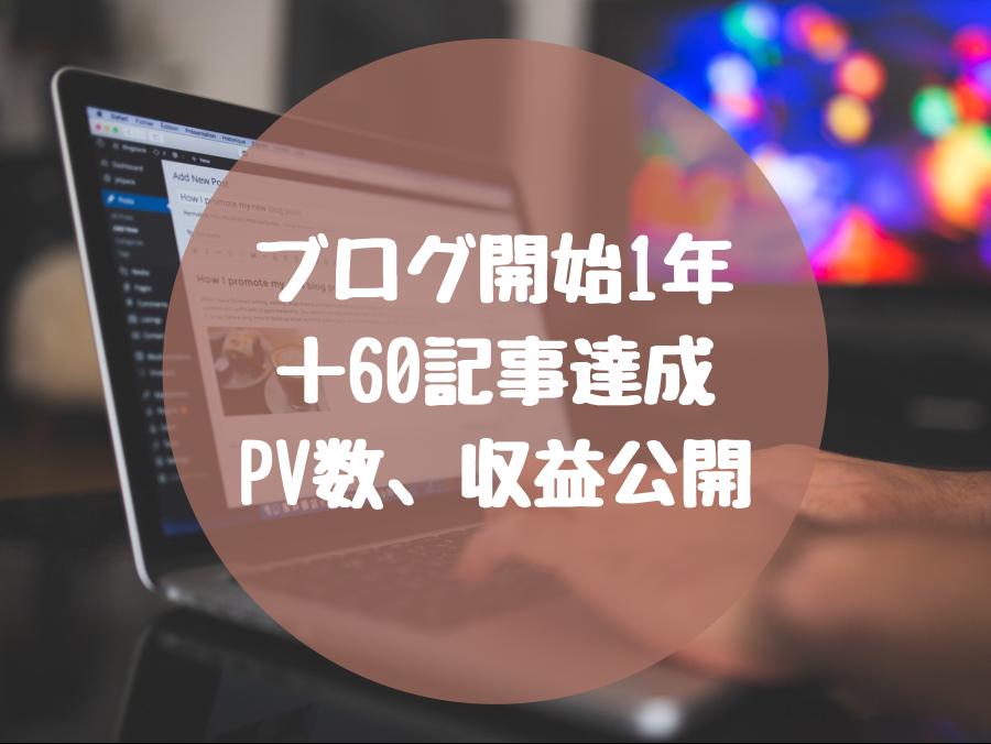 ブログ初心者が60記事達成!ブログ開始1年後のPV、収益を公開!