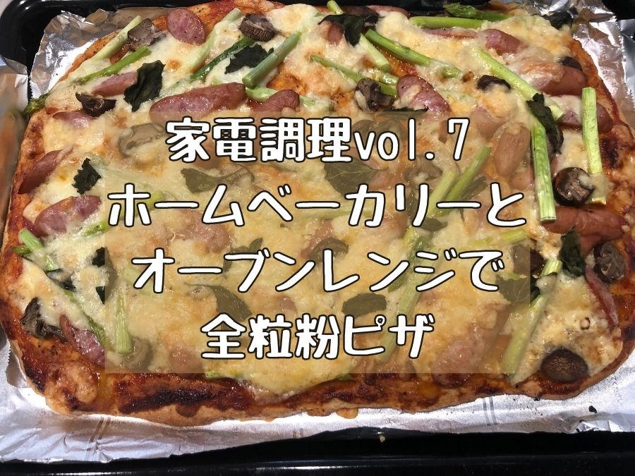 ホームベーカリーとスチームオーブンレンジで全粒粉ピザを作る!