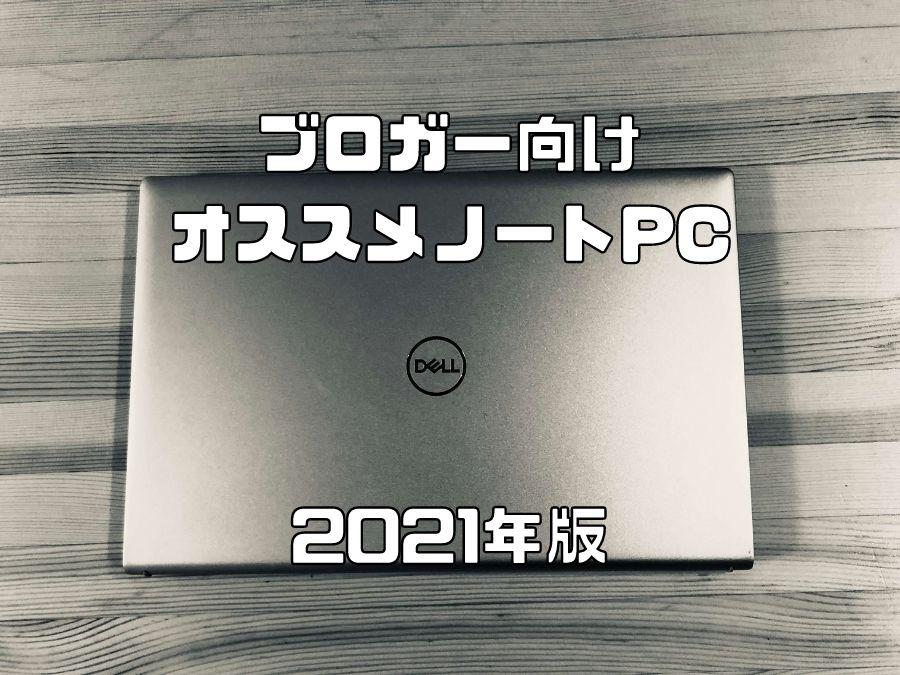 2021年版ブログ用におすすめのノートパソコン Inspiron14 5415レビュー
