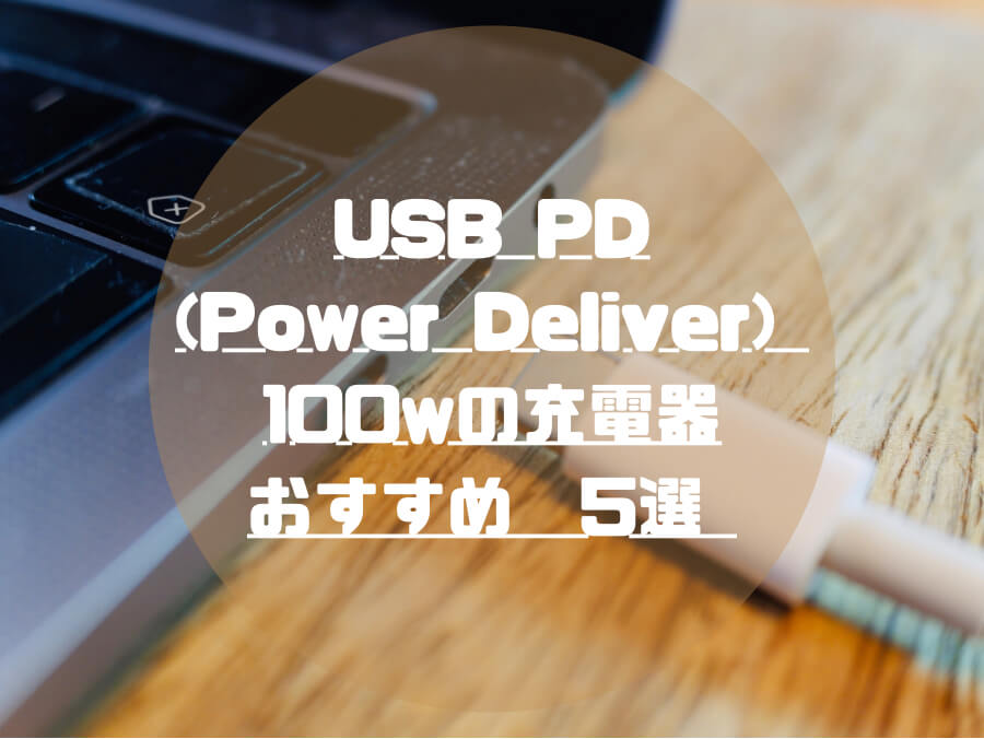 USB PD(パワーデリバリー)100w充電器のおすすめ【2021年版】